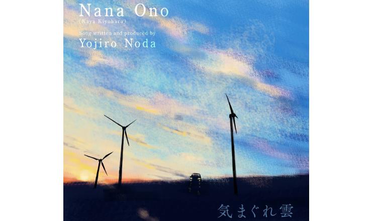 Yojiro-Noda-野田洋次郎 デイアンドナイト 主題歌 気まぐれ雲