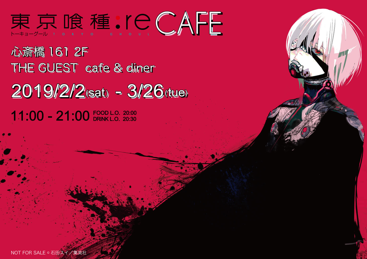 Tokyo Ghoul:re Themed Cafes to Open in Tokyo, Osaka, Nagoya