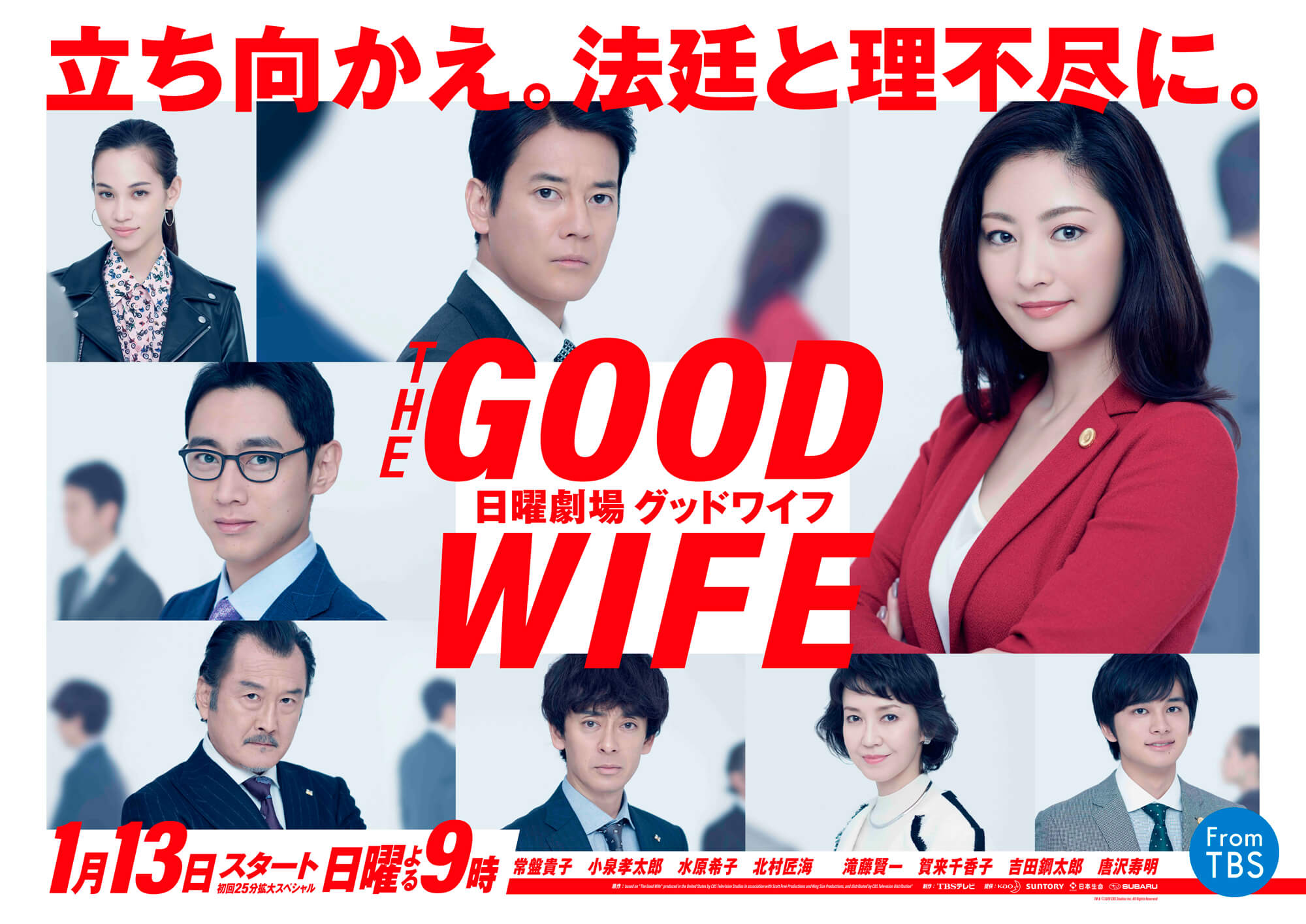 goodwife_poster