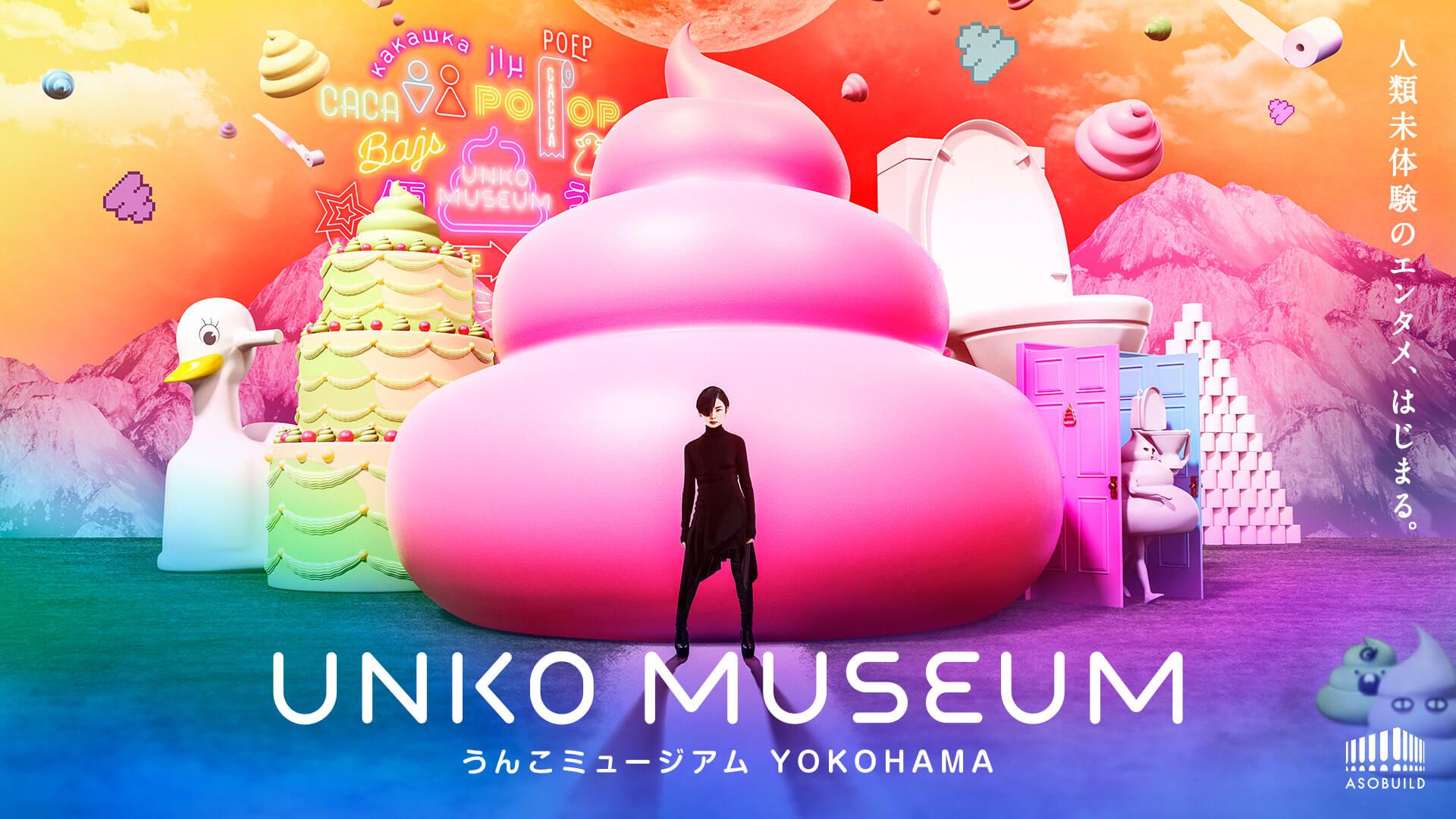 うんこミュージアムYOKOHAMA unko museum