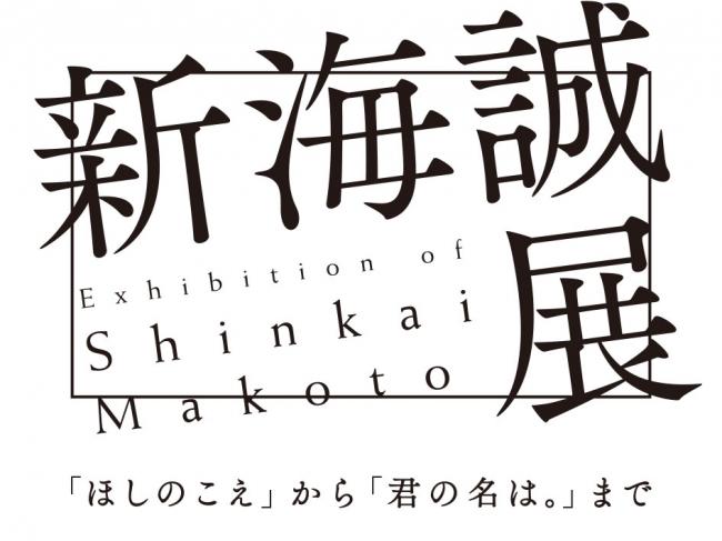 shinkai-makoto
