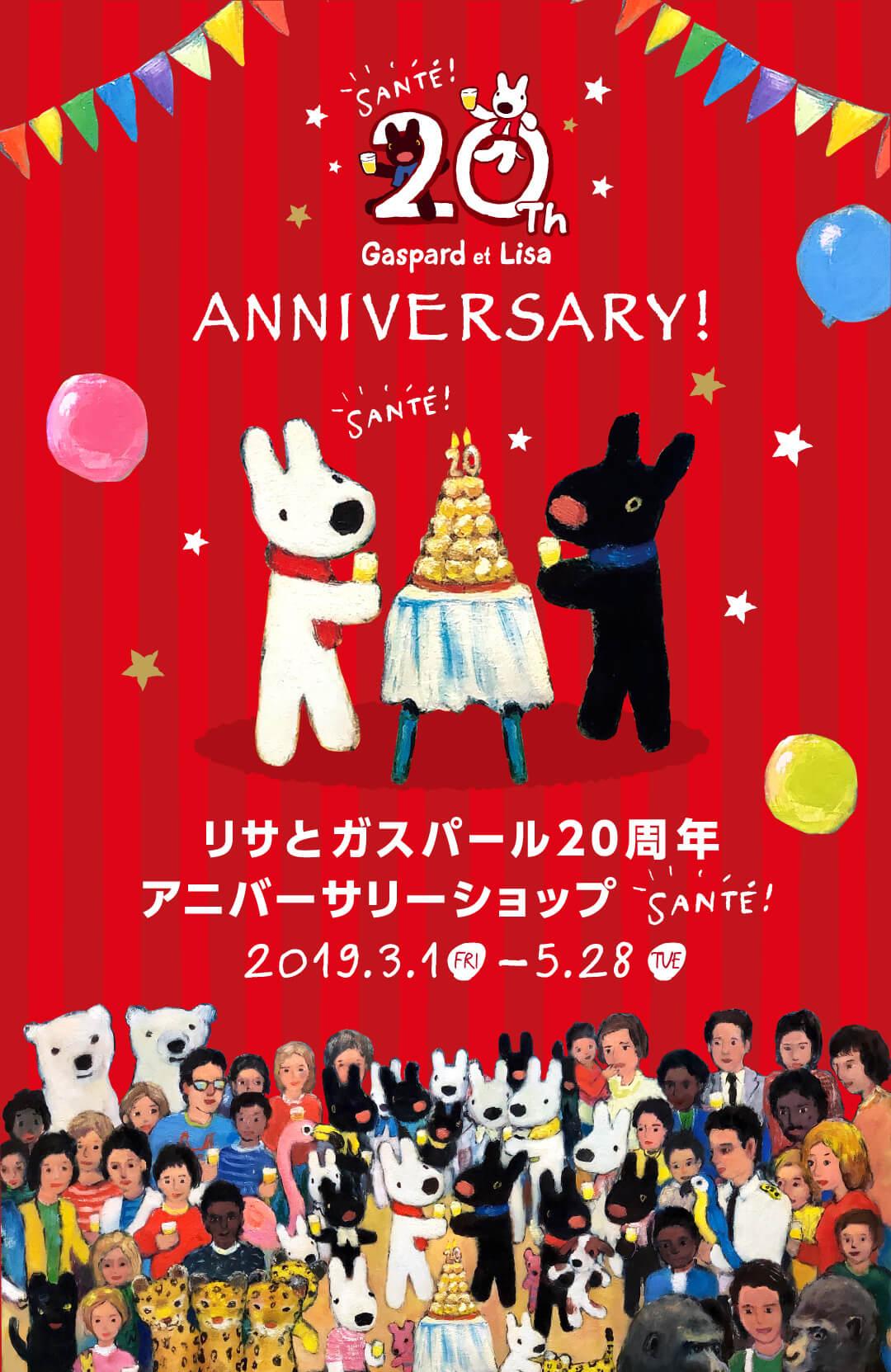 リサとガスパール誕生20周年 東京駅一番街にポップアップショップ登場