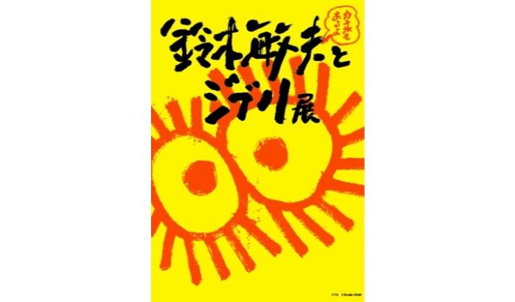 鈴木敏夫とジブリ展 studio ghibli exhibition top