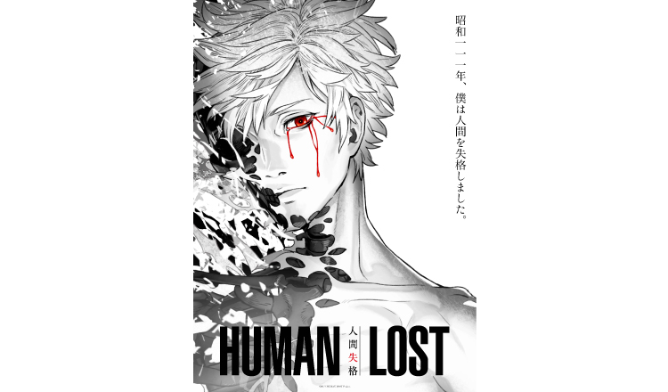 Human Lost Anime Film To Premiere At Annecy International Animated Film Festival In France Moshi Moshi Nippon もしもしにっぽん