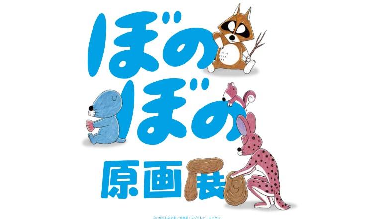 ぼのぼの原画展 福島県いわき市立草野心平記念文学館にて開催 Moshi