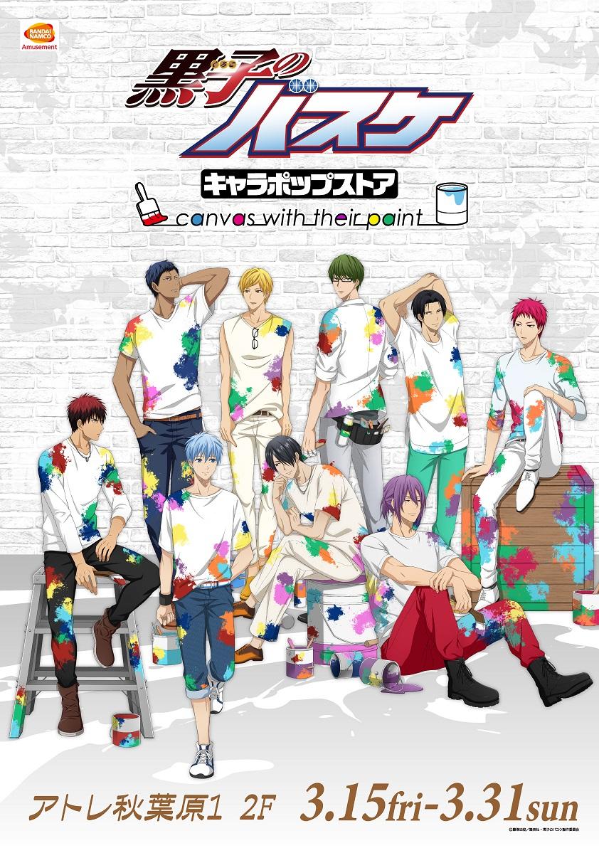 黒子のバスケ キャラポップストア_kurokonobaske_character_popupstore ~canvas with their paint~