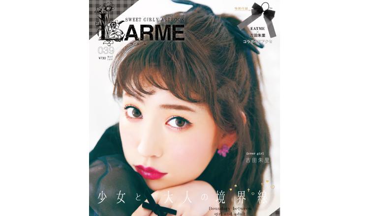 LARME-表紙 ラルム 吉田朱里