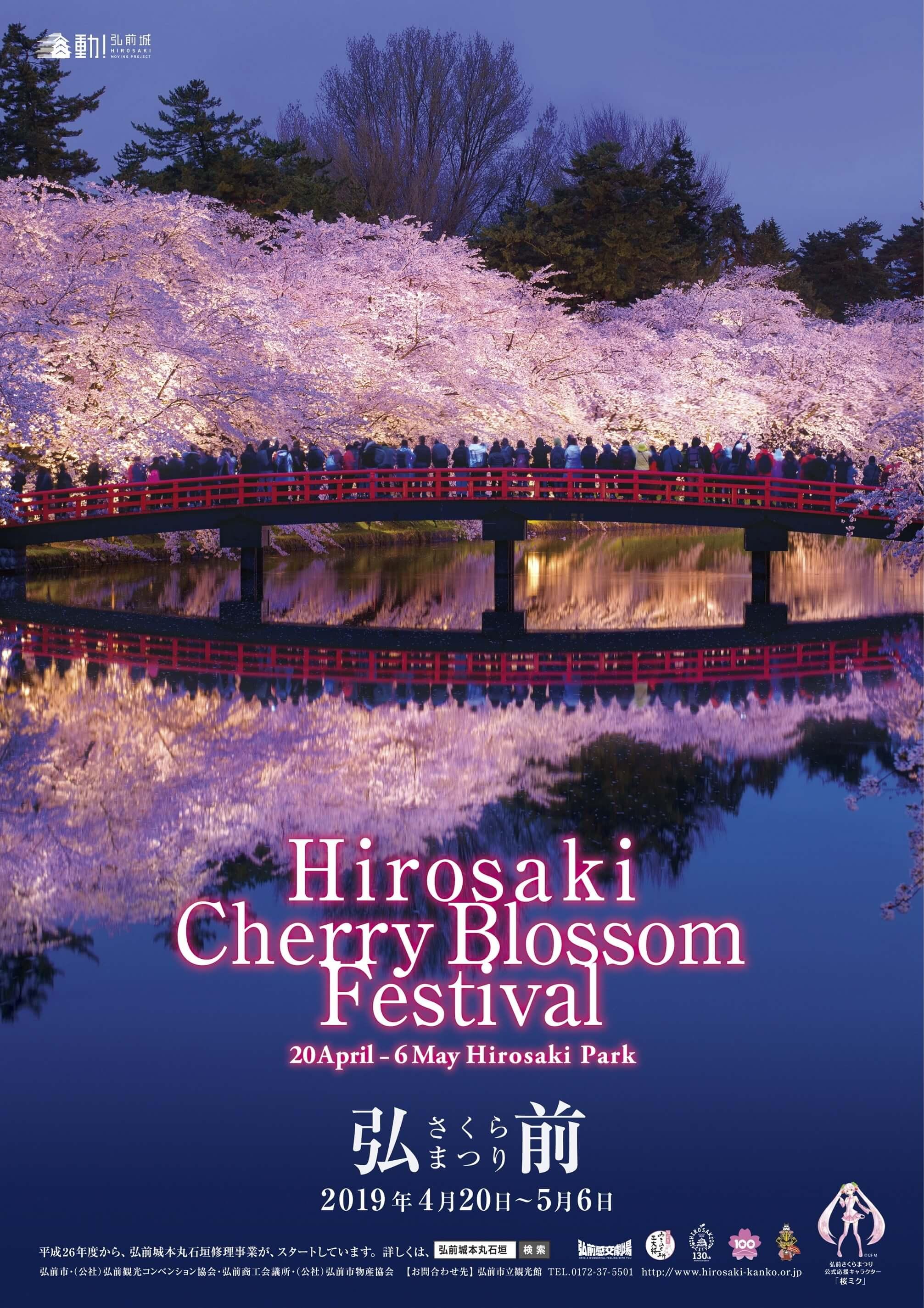 %e5%bc%98%e5%89%8d%e3%81%95%e3%81%8f%e3%82%89%e3%81%be%e3%81%a4%e3%82%8a-hirosaki-cherry-blossom-festival-%e6%a1%9c-sakura-2