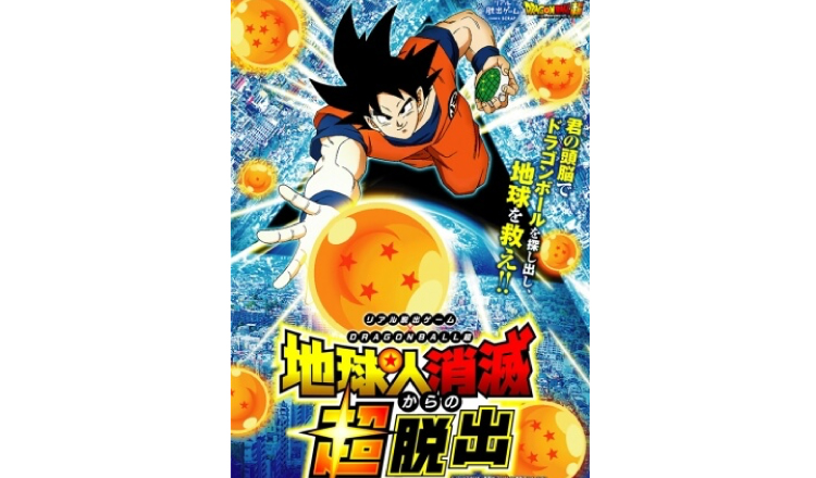 Dragon Ball Escape Game―Save the World From Human Extinction