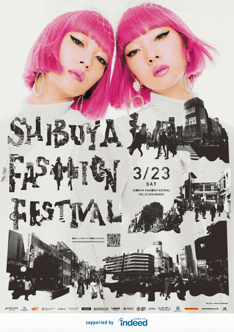 シブヤファッション・フェスティバル.15_shibuya_fashion_festibal_poster_ポスター_1