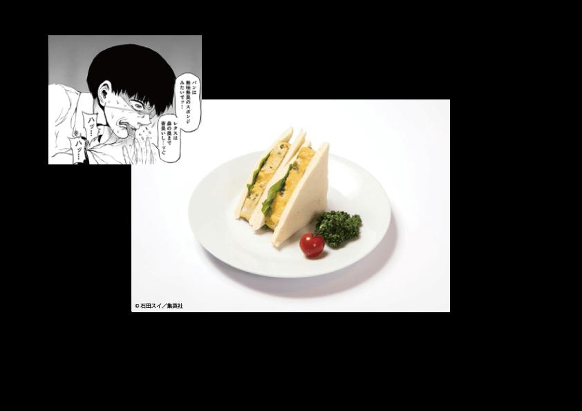 東京喰種 カフェ tokyo ghoul cafeまずいサンドイッチ