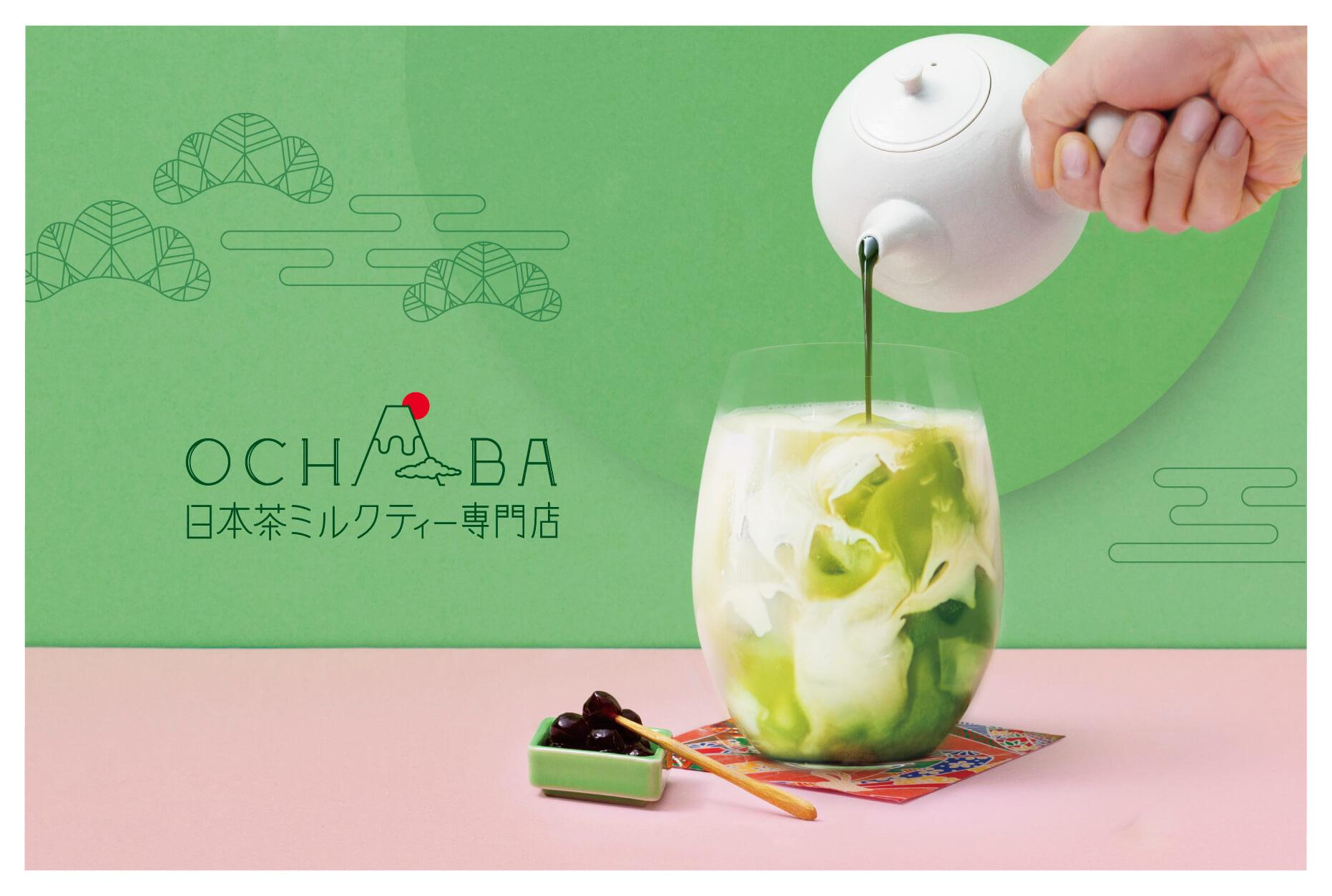 OCHABA_キービジュアル_key_visual