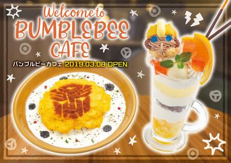 バンブルビー コラボカフェ bumblebee collaborate cafe 10