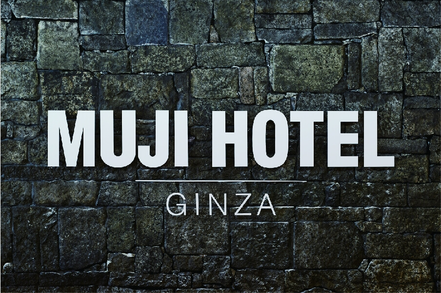muji-hotel-ginza_%e3%83%a0%e3%82%b8%e3%83%9b%e3%83%86%e3%83%ab%e9%8a%80%e5%ba%a7_%e3%82%aa%e3%83%bc%e3%83%97%e3%83%b3_open_%e9%96%8b%e6%a5%ad_%e4%ba%88%e7%b4%84_reservation-2