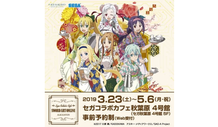 Sword Art Online: Alicization Themed Cafe Opening in Akihabara
