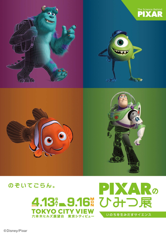 アジア初上陸 Pixarのひみつ展 いのちを生みだすサイエンス 六本木