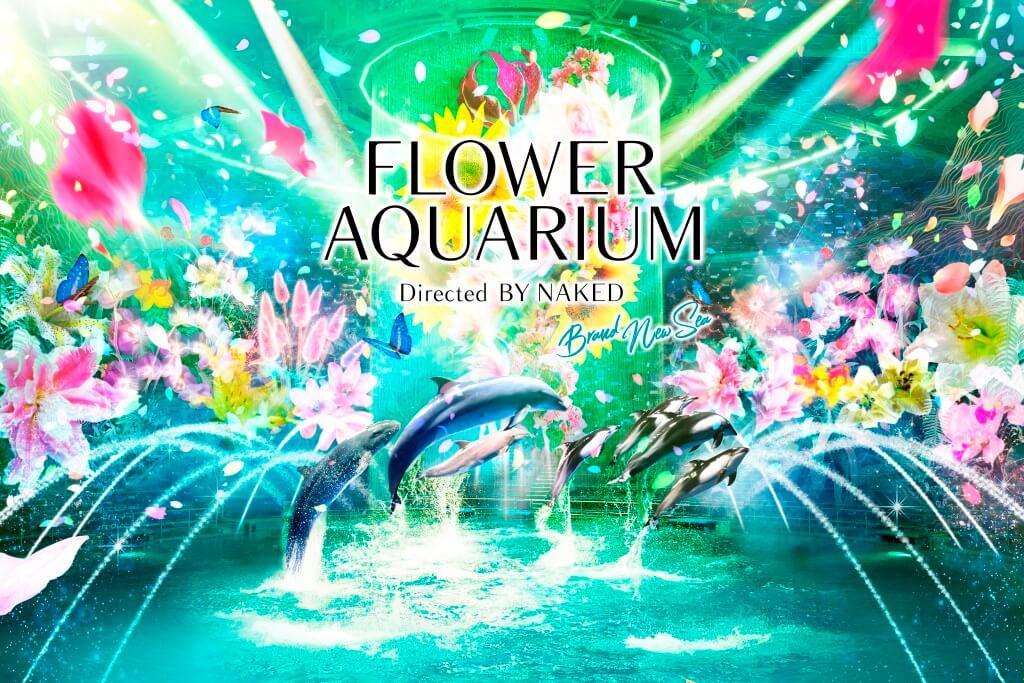マクセル アクアパーク品川 maxell aqua shinagawa LOWER AQUARIUM Directed BY NAKEDーBrand New Sea- main