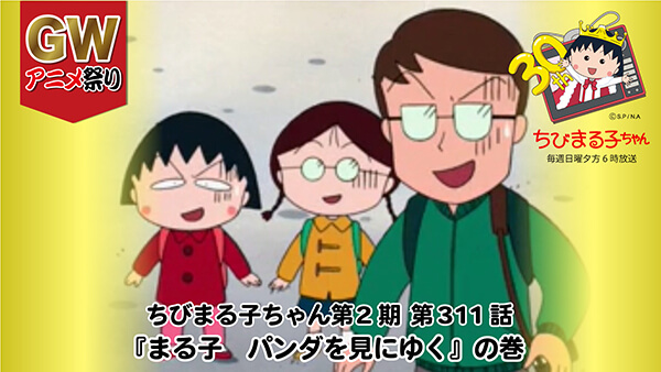 Chibi Maruko Chan S 30th Anniversary Celebrated With Themed