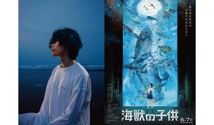 Kenshi Yonezu's New Song 'Umi no Yuurei' to be Used as Anime