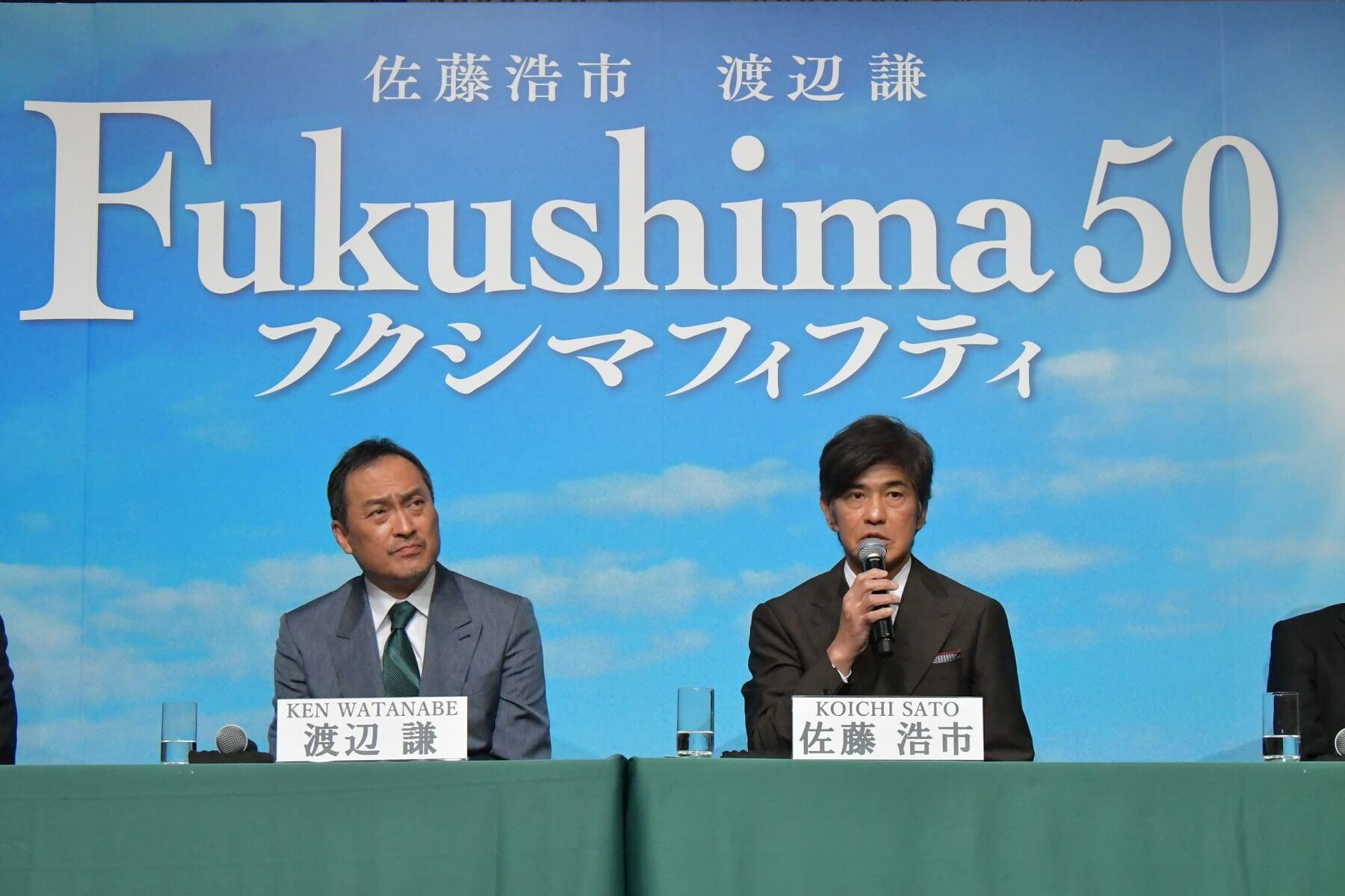 fukushima-50%ef%bc%88%e3%83%95%e3%82%af%e3%82%b7%e3%83%9e%e3%83%95%e3%82%a3%e3%83%95%e3%83%86%e3%82%a3%ef%bc%89