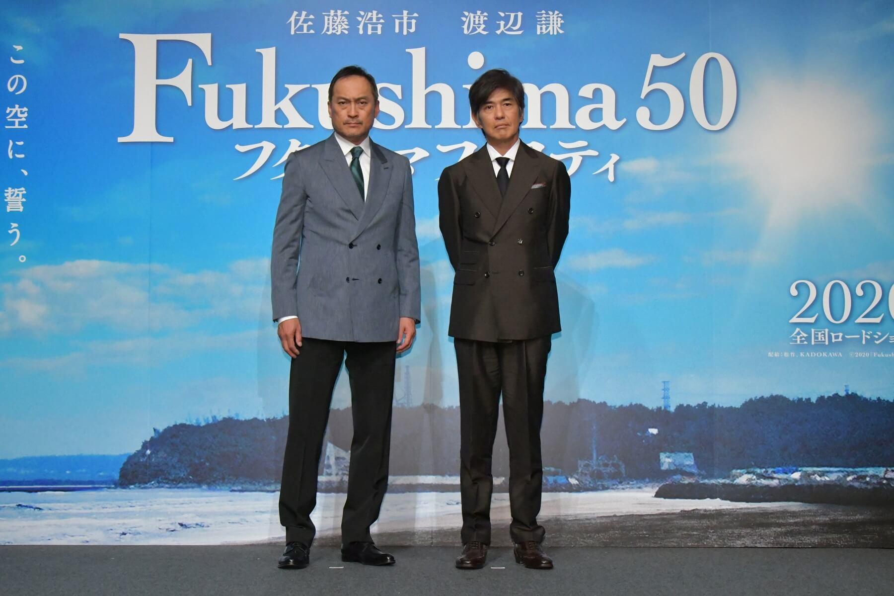 Fukushima 50(フクシマフィフティ)2