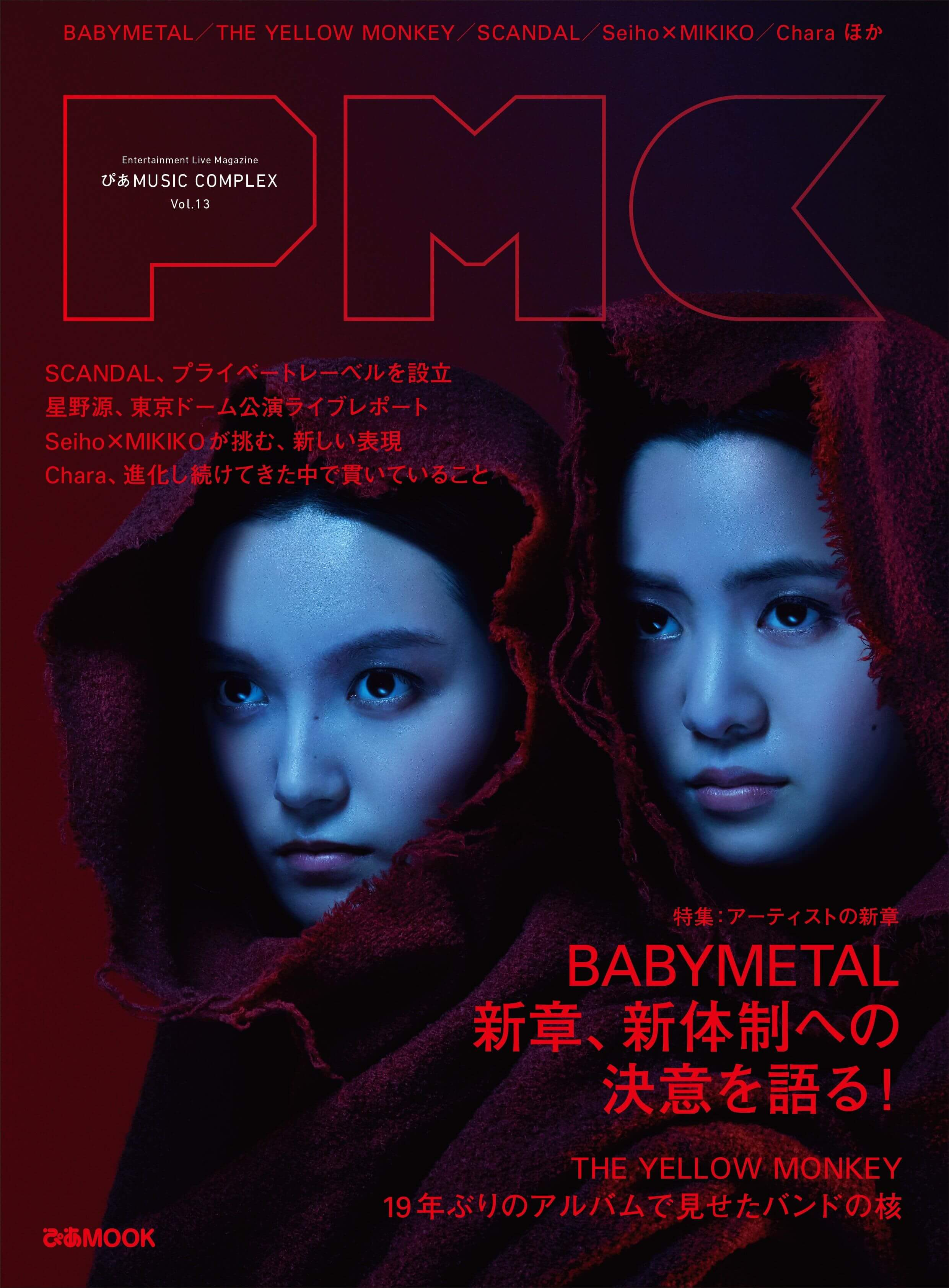 babymetal-2-2-2