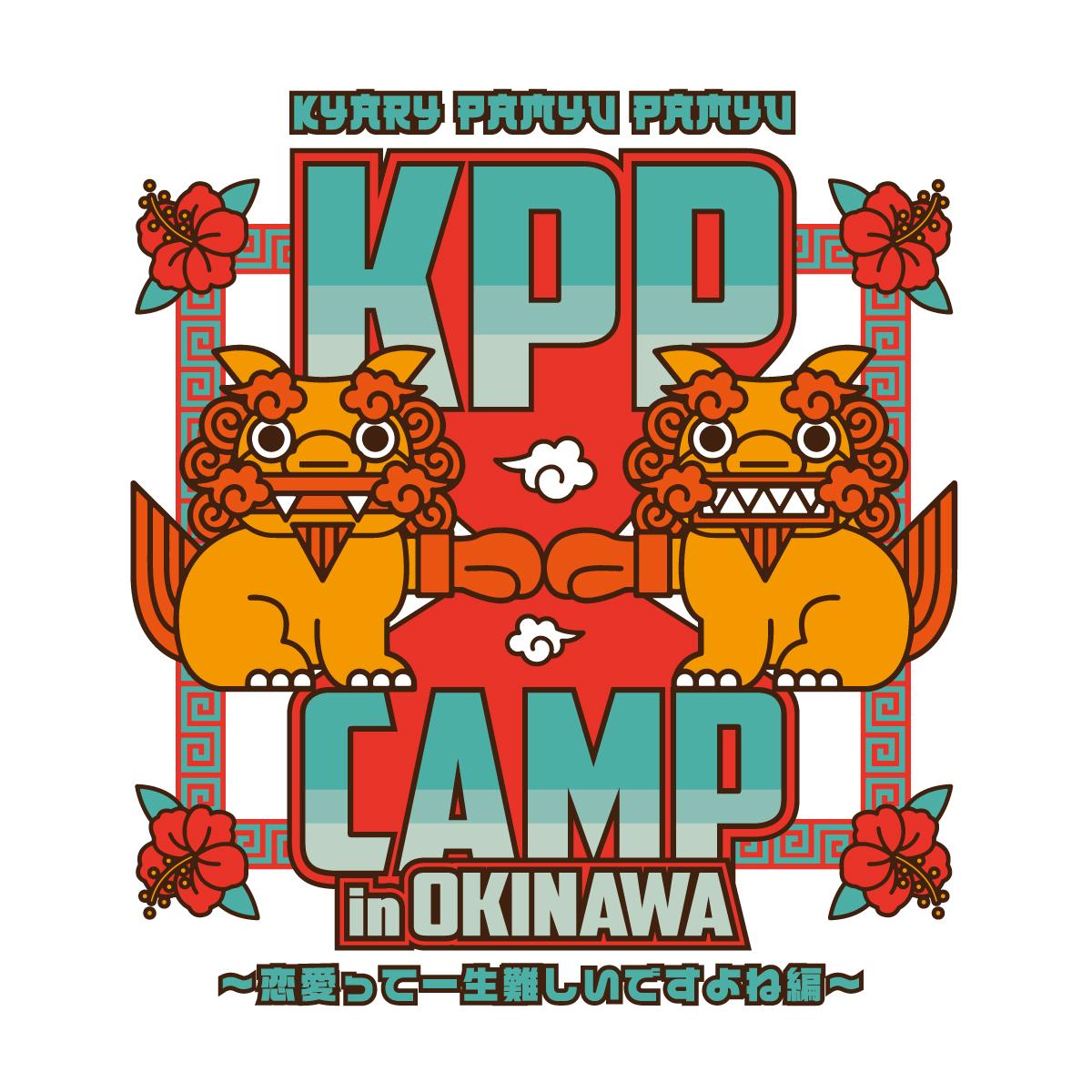 kpp_camp_2logo-2