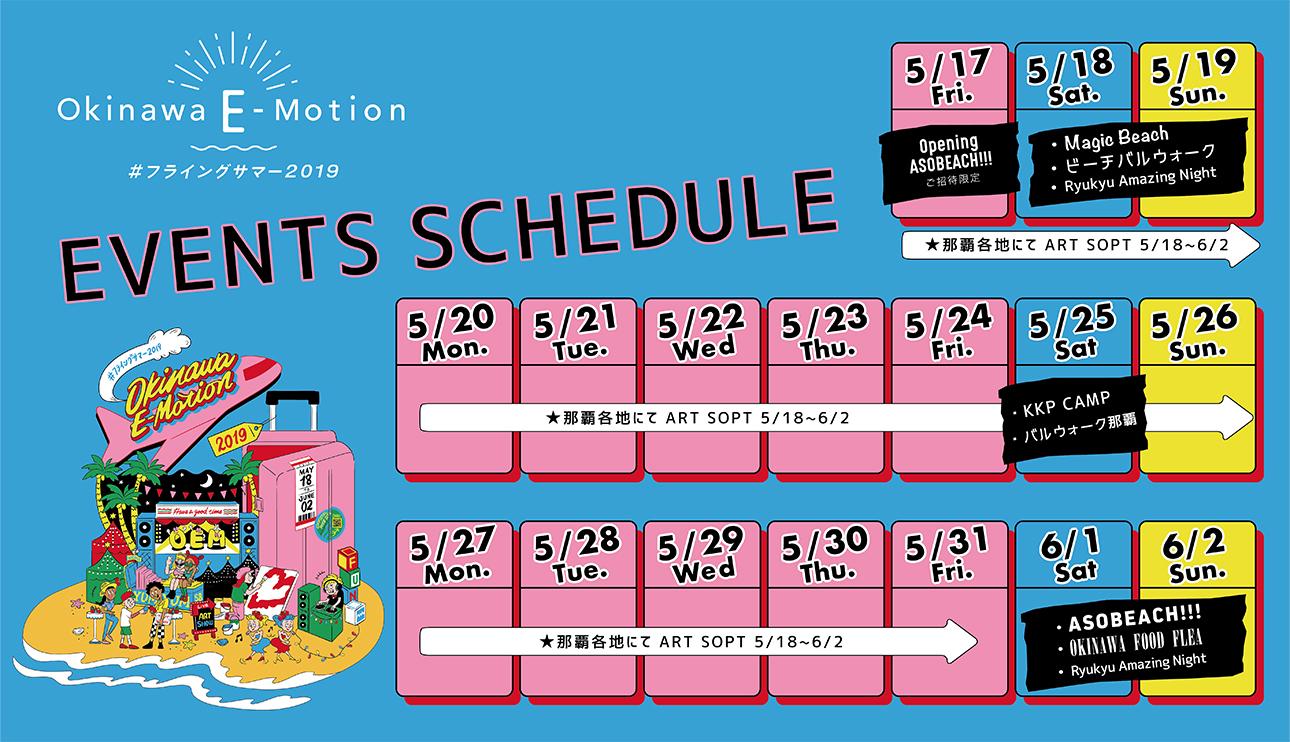 oem_schedule-2