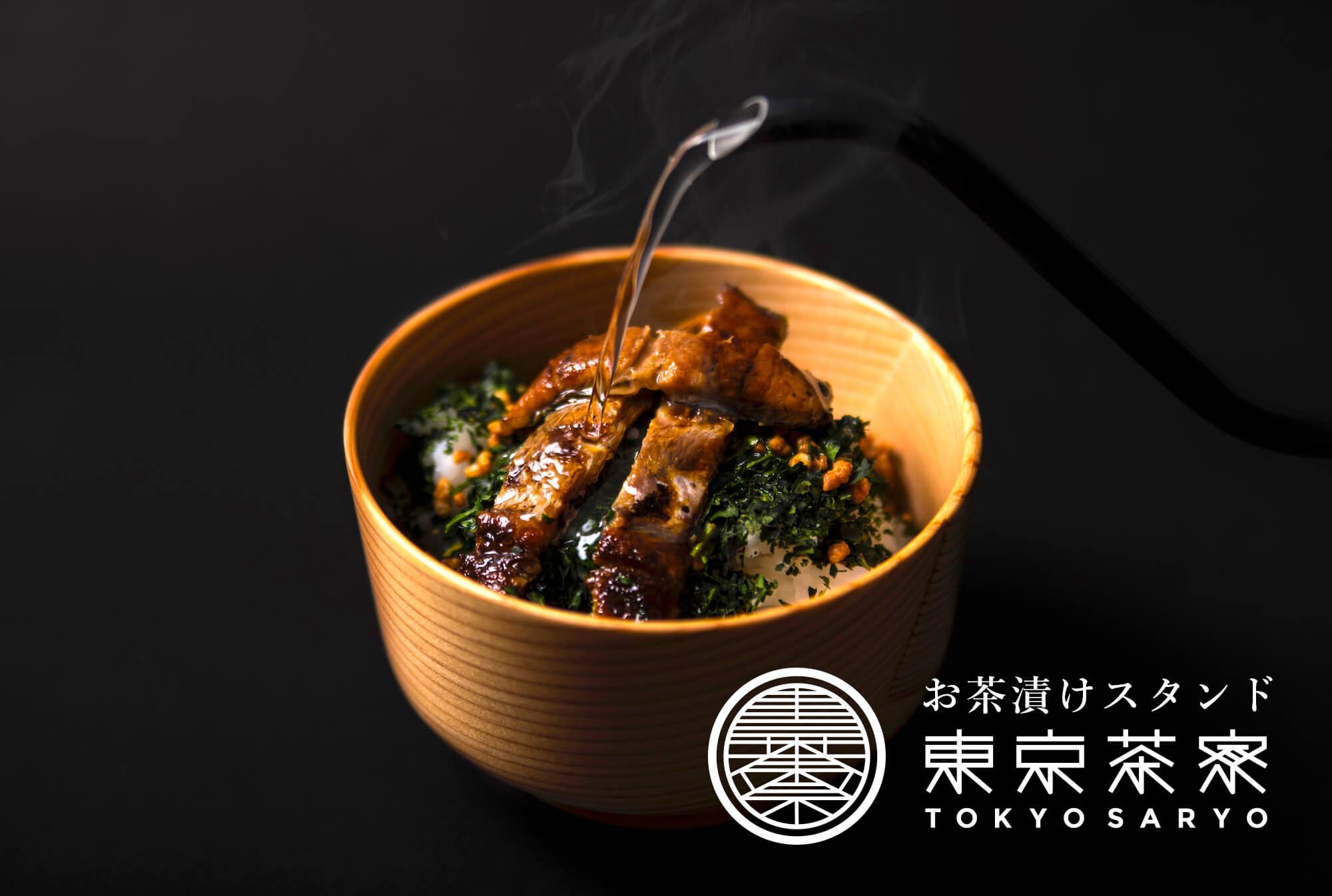 お茶漬けスタンド 東京茶寮 ochazuke stand tokyo saryo オープン open hand drip tea ハンドドリップ日本茶 テイクアウト take out main