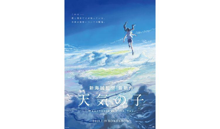Radwimps Will Perform Soundtrack For Makoto Shinkai S New Film Weathering With You Moshi Moshi Nippon もしもしにっぽん