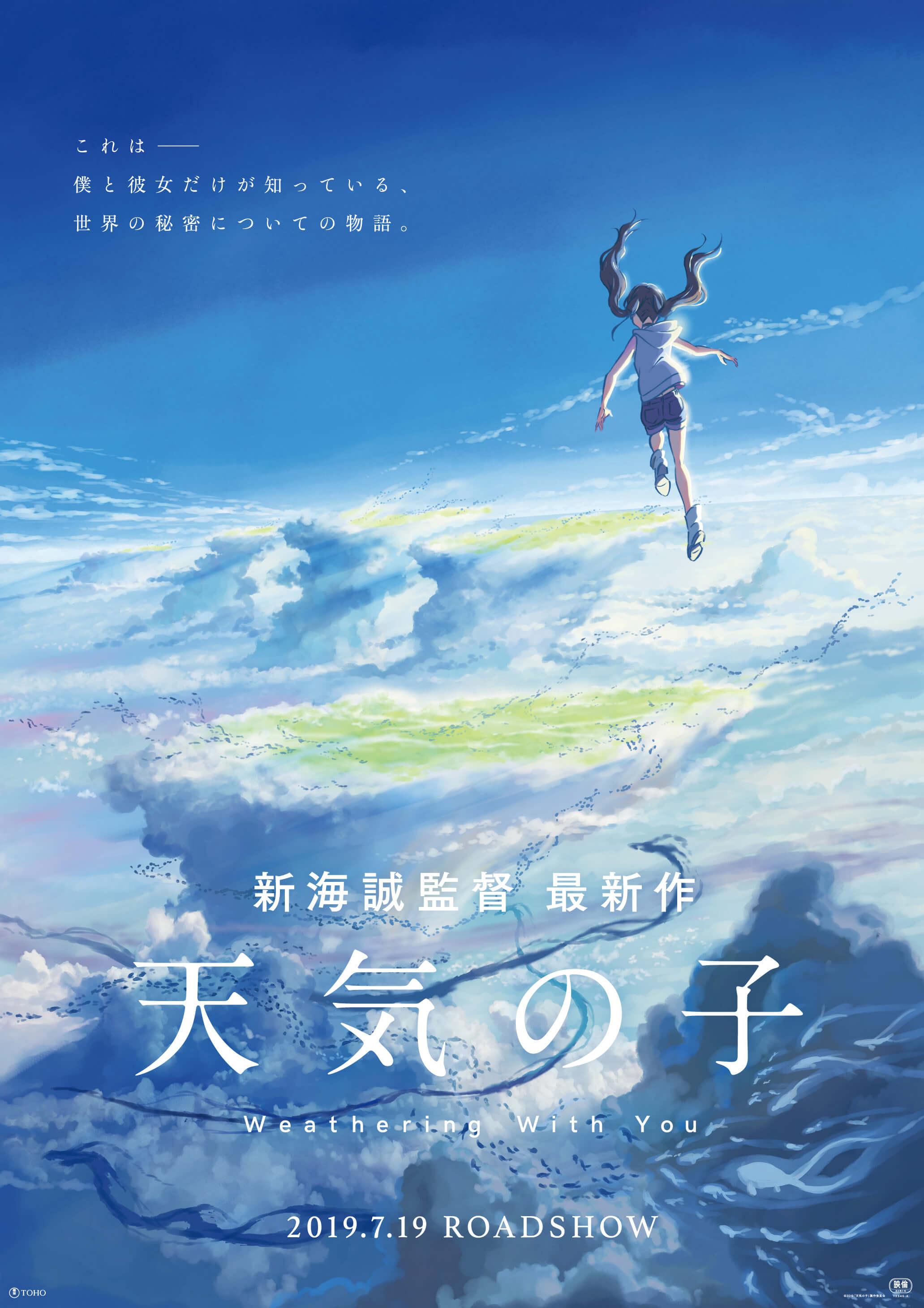 RADWIMPS Will Perform Soundtrack for Makoto Shinkai's New