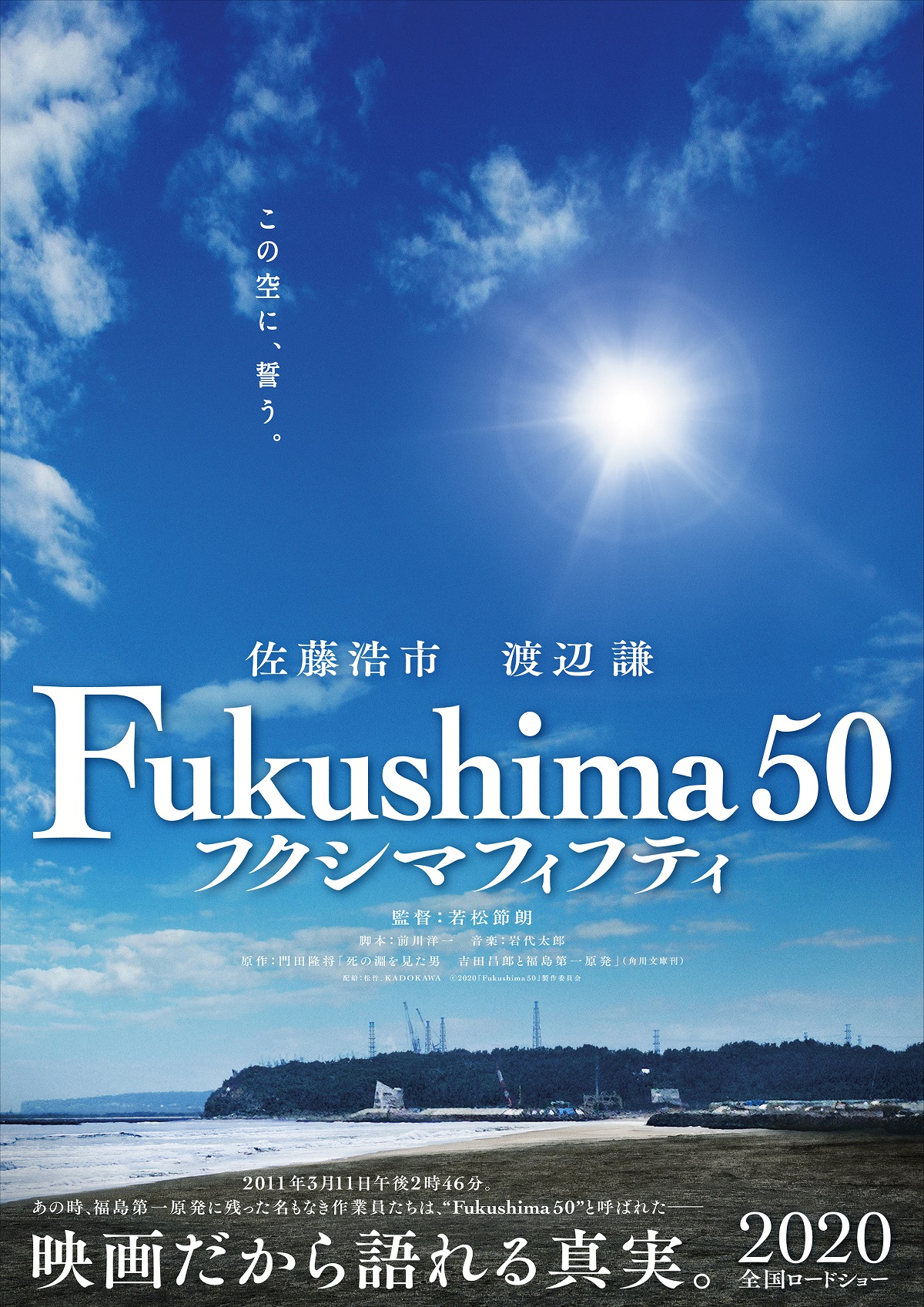 Poster Released For Fukushima 50 Film About the Fukushima