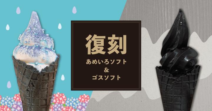 coisof コイソフ スイーツ ソフトクリーム icecream