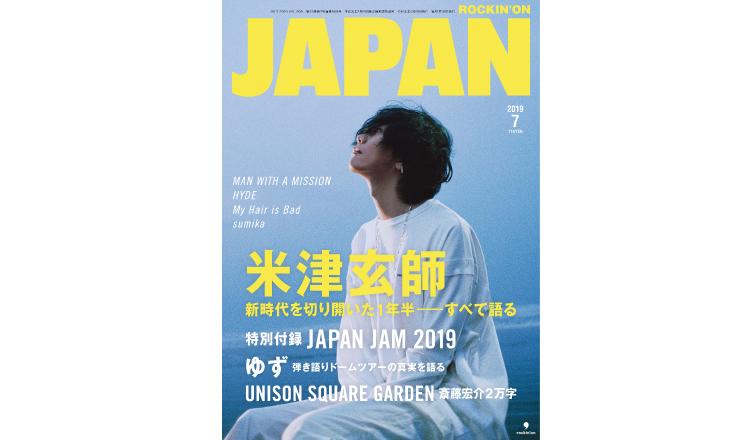 ROCKIN'-ON-JAPAN-米津玄師-Kenshi-Yonezu