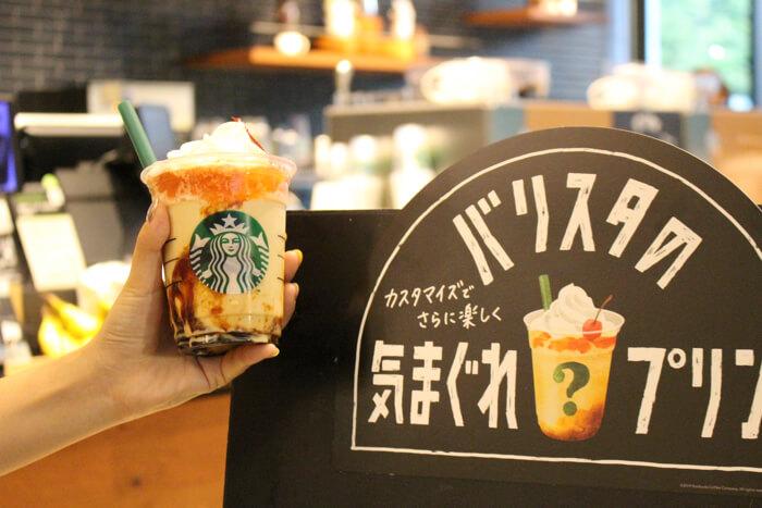 スターバックス Starbucks バリスタの気まぐれプリン copy