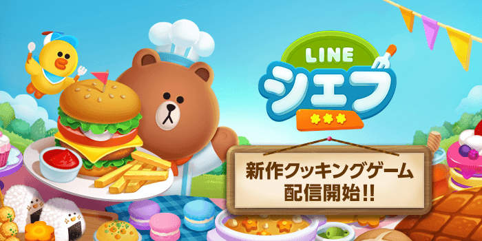 Line game ラインゲーム Line chef シェフmain