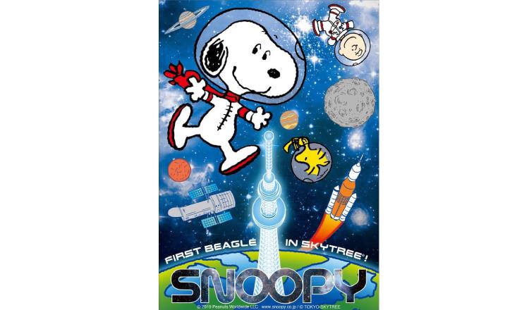 Snoopy-宇宙飛行士 Tokyo-skytree 東京スカイツリー