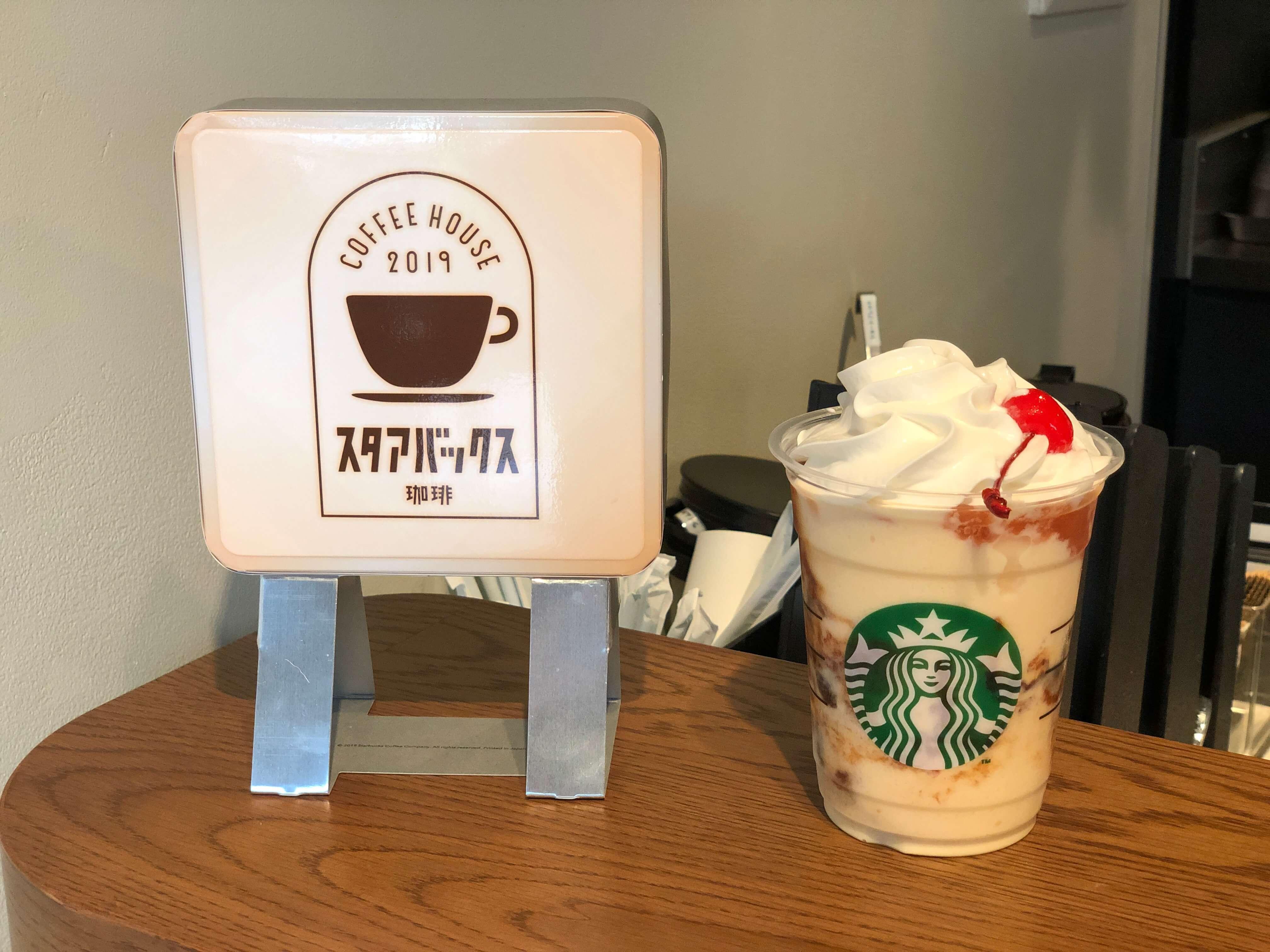 スタアバックス珈琲 スタバ Starbucks プリンアラモードフラペチーノ_1