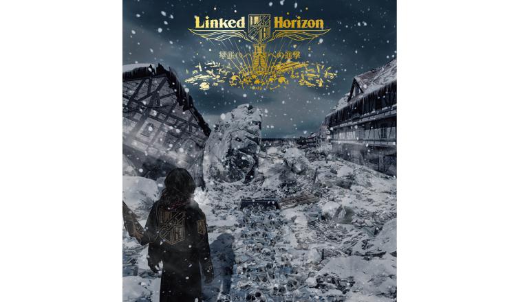 Linked-Horizon-真実への進撃 Attack-on-titan-進撃の巨人 season-3