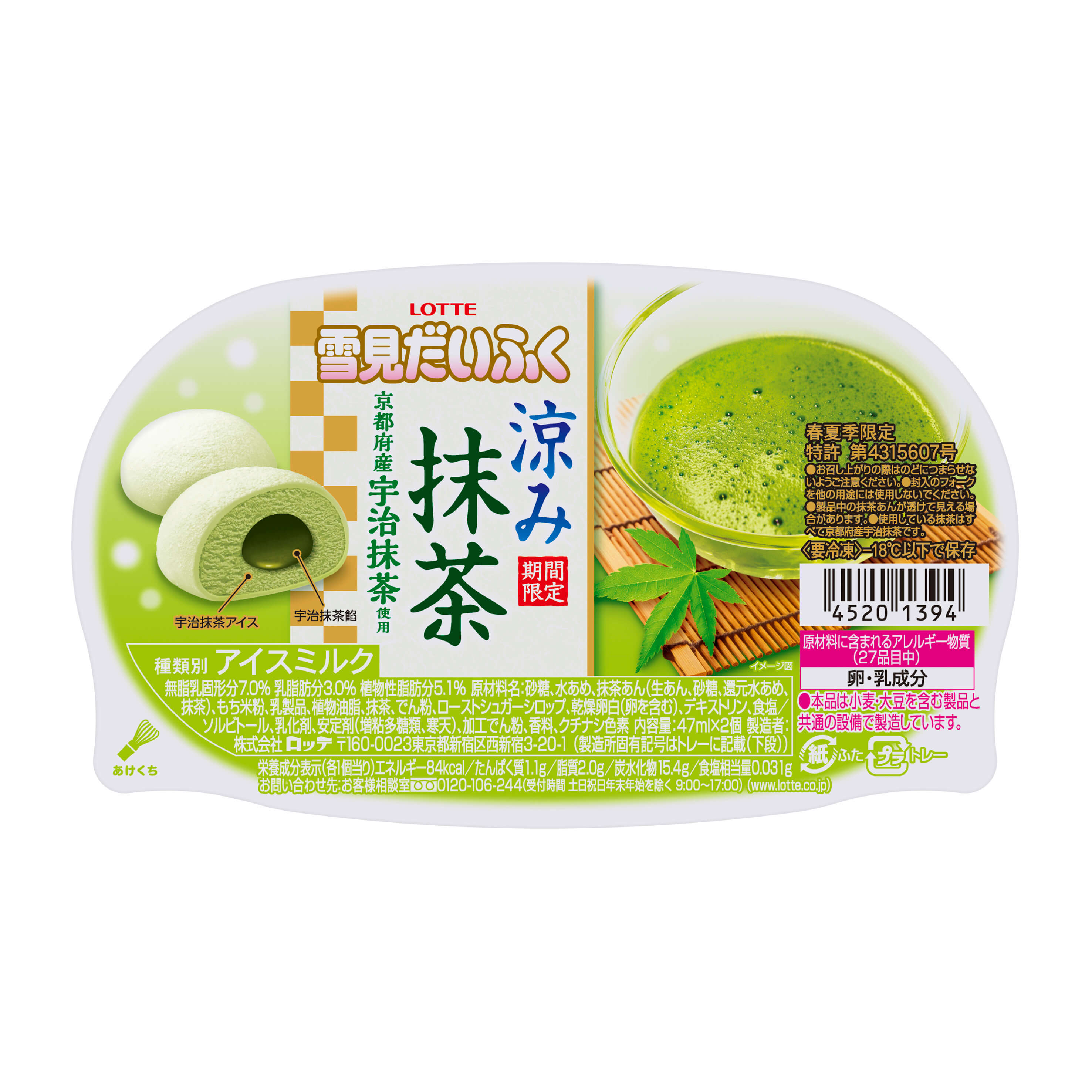 雪見だいふく MATCHA 抹茶 Mochi icecream