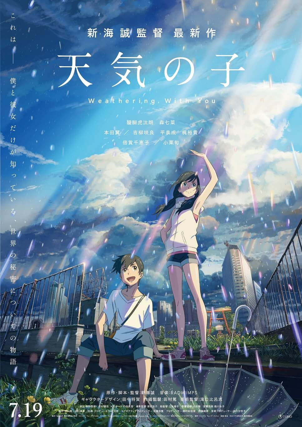 Anime Film 'Weathering with You' Trailer Released Featuring Main