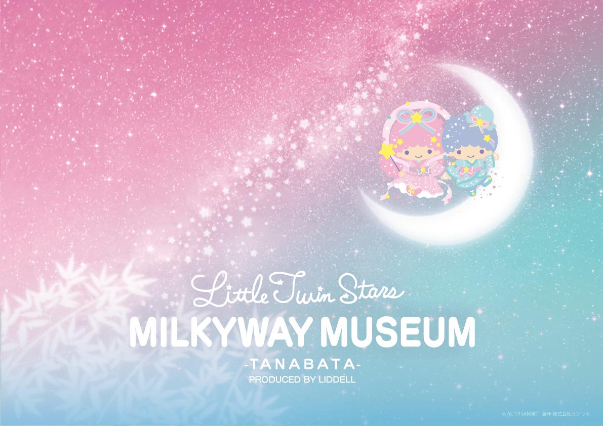 LittleTwinStars MILKYWAY MUSEUM -T A N A B A T A- PRODUCED BY LIDDELL リトルツインスターズ キキララ 表参道