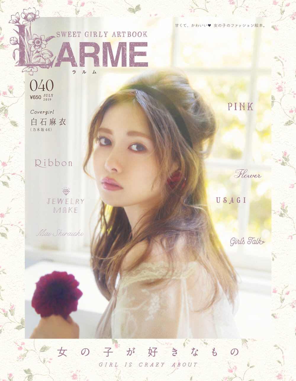 larme_040-07%e6%9c%88%e5%8f%b7_h1-2
