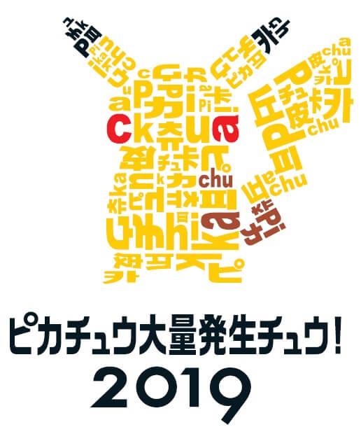 Pikachu Outbreak Event 2019 | Pokémon GO Fest in Yokohama