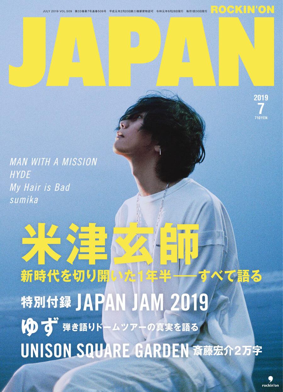rockin-on-japan-jp1907_%e7%b1%b3%e6%b4%a5%e7%8e%84%e5%b8%ab-copy-2