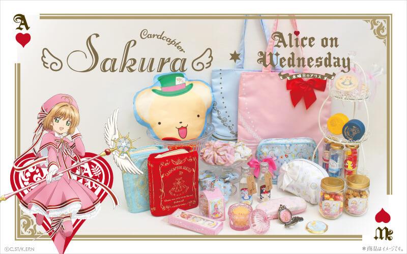 水曜日のアリス suiyoubi no alice カードキャプターさくら card captor sakura img_186490_1