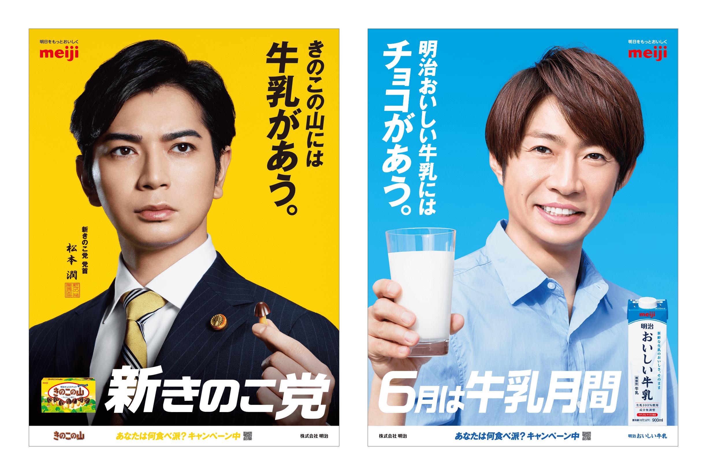相叶雅纪 松本润明治牛奶和巧克力广告登上报纸头版 Moshi Moshi