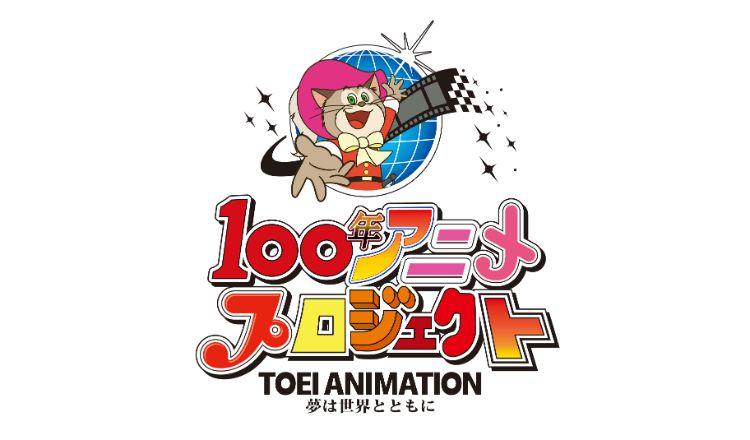 東宝アニメプロジェクト TOEI ANIMATION