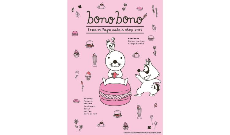 ぼのぼの bonobono カフェ cafe