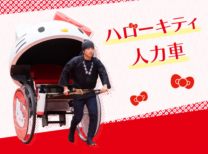Take a Tour of Traditional Asakusa in a Hello Kitty Rickshaw | MOSHI